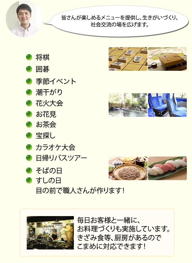 青春道場 活動メニュー・昼食例