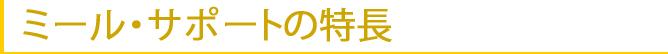 青春道場 ミール・サポート